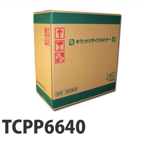 リサイクルトナー コニカミノルタ TCPP6640 ブラック 15000枚【送料無料(一部地域除く)】