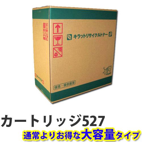 カートリッジ527 大容量 20000枚 リサイクル 【取寄品】 キヤノン キャノン CANON 【送料無料(一部地域除く)】