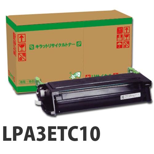 LPA3ETC10 即納 リサイクルトナーカートリッジ 10000枚【送料無料(一部地域除く)】