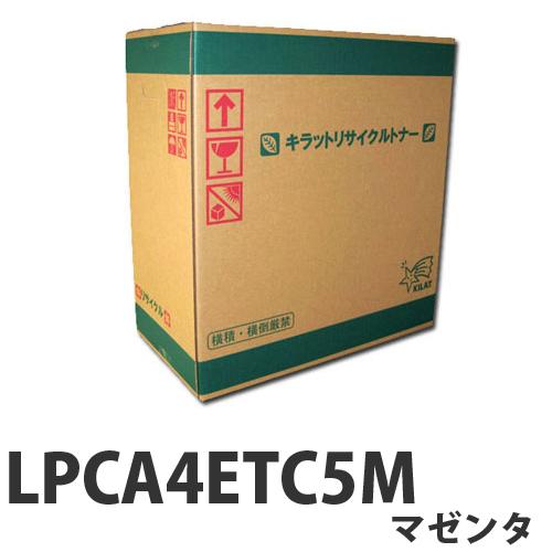 LPCA4ETC5M マゼンタ 即納 リサイクルトナーカートリッジ 4000枚【送料無料(一部地域除く)】