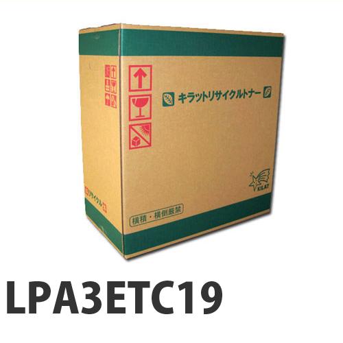 LPA3ETC19 即納 EPSON リサイクルトナーカートリッジ【送料無料(一部地域除く)】
