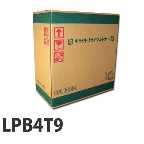 LPB4T9 3500枚 EPSON リサイクルトナーカートリッジ【送料無料(一部地域除く)】
