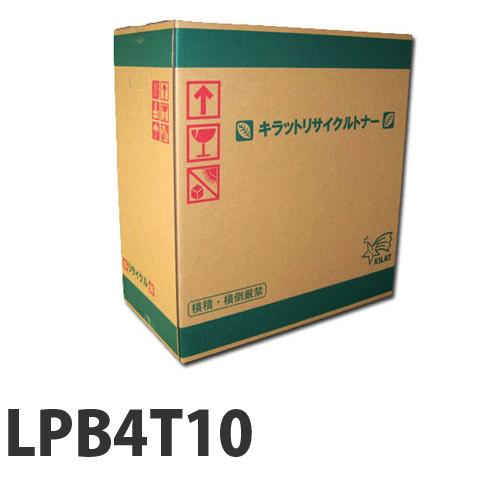 LPB4T10 8000枚 即納 EPSON リサイクルトナーカートリッジ【送料無料(一部地域除く)】