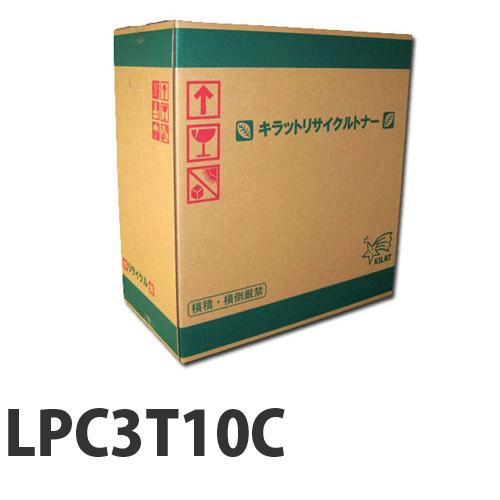 LPC3T10C シアン 即納 EPSON リサイクルトナーカートリッジ【送料無料(一部地域除く)】