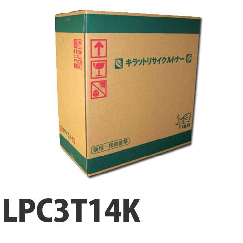 LPC3T14K ブラック 即納 EPSON リサイクルトナーカートリッジ【送料無料(一部地域除く)】