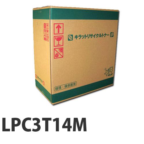 LPC3T14M マゼンタ 即納 EPSON リサイクルトナーカートリッジ【送料無料(一部地域除く)】