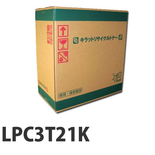 リサイクル エプソン LPC3T21K トナー ブラック 6200枚 【即納】【代引不可】【送料無料(一部地域除く)】