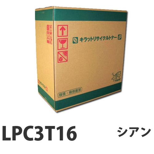 リサイクルトナー EPSON LPC3T16C シアン 16000枚 即納【送料無料(一部地域除く)】