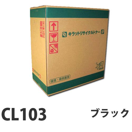 CL103 ブラック 即納 リサイクルトナーカートリッジ 4500枚 【代引不可】【送料無料(一部地域除く)】