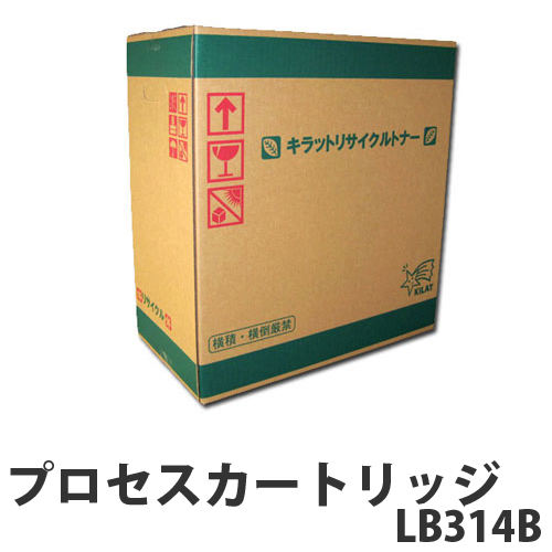 LB314B 即納 リサイクルトナー プロセスカートリッジ 15000枚【送料無料(一部地域除く)】