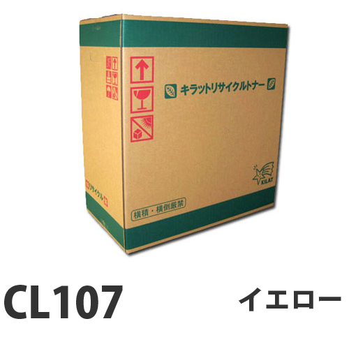 CL107 イエロー 即納 リサイクルトナーカートリッジ 10000枚 【代引不可】【送料無料(一部地域除く)】