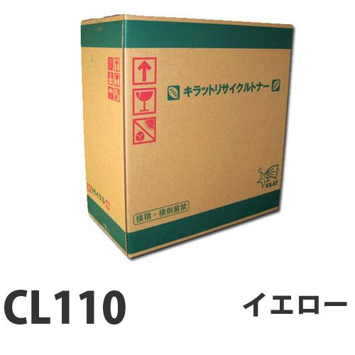 CL110イエロー 5000枚 即納 FUJITSU リサイクルトナーカートリッジ【送料無料(一部地域除く)】
