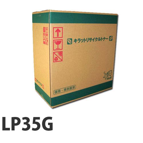 リサイクルトナー JDL LP35G 6000枚 要納期【代引不可】【送料無料(一部地域除く)】