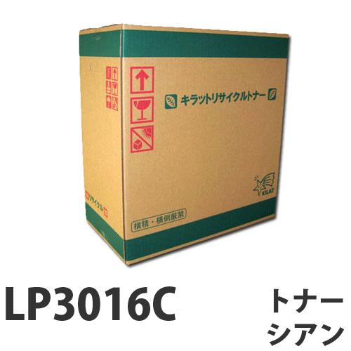 リサイクルトナー JDL LP3016C シアン 6500枚 要納期【代引不可】【送料無料(一部地域除く)】