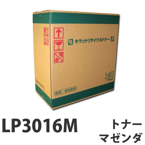リサイクルトナー JDL LP3016M マゼンタ 6500枚 要納期【代引不可】【送料無料(一部地域除く)】