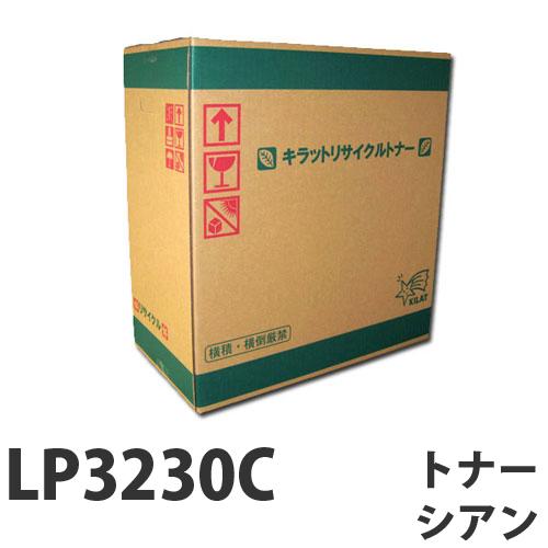 リサイクルトナー JDL LP3230C シアン 6500枚 要納期【代引不可】【送料無料(一部地域除く)】