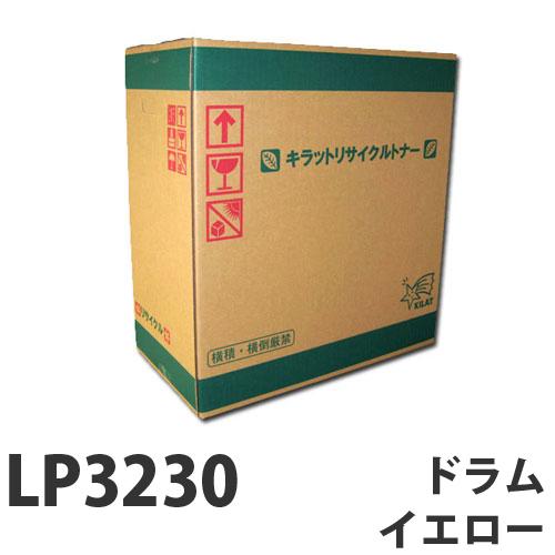リサイクルドラム JDL LP3230C イエロー 20000枚 要納期【代引不可】【送料無料(一部地域除く)】