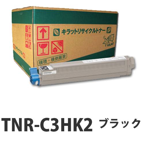 【即納】リサイクルトナー OKI TNR-C3HK2 ブラック 大容量 15000枚【代引不可】【送料無料(一部地域除く)】