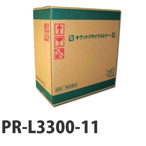 PR-L3300-11 即納 リサイクルトナーカートリッジ 6000枚 【代引不可】【送料無料(一部地域除く)】