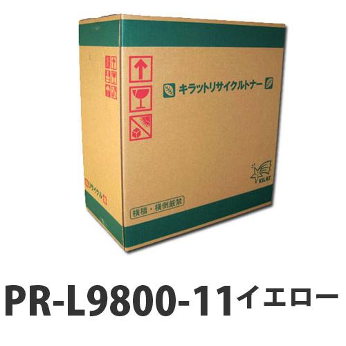 PR-L9800-11 イエロー 即納 リサイクルトナーカートリッジ 15000枚 【代引不可】【送料無料(一部地域除く)】