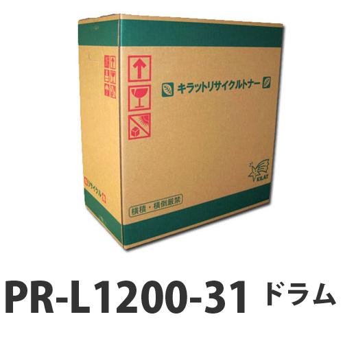 PR-L1200-31 【要納期】 リサイクル ドラム 20000枚 【代引不可】【送料無料(一部地域除く)】