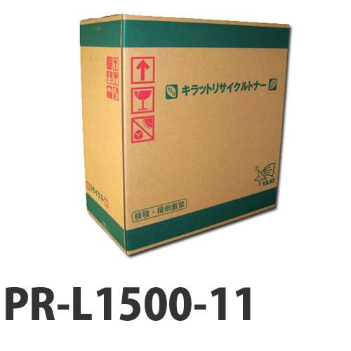 PR-L1500-11 即納 リサイクルトナーカートリッジ 7500枚 【代引不可】【送料無料(一部地域除く)】