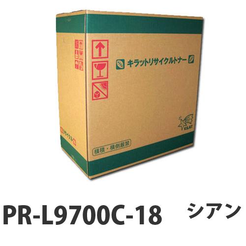 PR-L9700C-18 シアン 大容量 即納 NEC リサイクルトナーカートリッジ 12000枚【送料無料(一部地域除く)】
