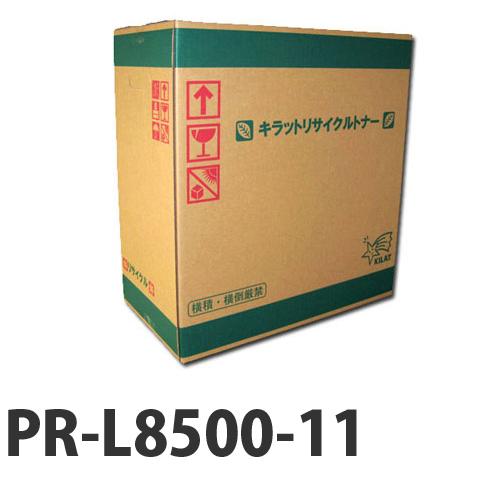 PR-L8500-11 【要納期】 NEC リサイクルトナーカートリッジ 【代引不可】【送料無料(一部地域除く)】
