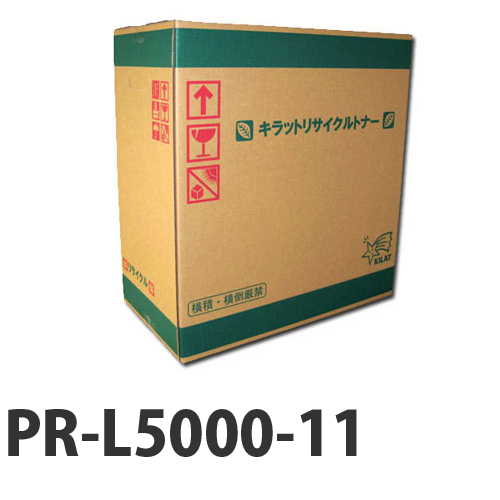 リサイクル NEC PR-L5000-11 即納【送料無料(一部地域除く)】