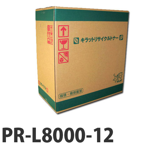 PR-L8000-12 【要納期】 NEC リサイクルトナーカートリッジ 【代引不可】【送料無料(一部地域除く)】