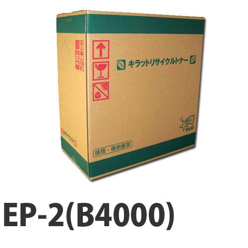 【即納】リサイクルトナー NTT EP-2(B4000) ブラック 6000枚【送料無料(一部地域除く)】