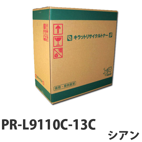 PR-L9110C-13C シアン リサイクル トナー 6000枚 【取寄品】【送料無料(一部地域除く)】