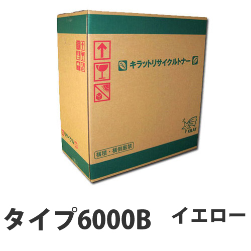 タイプ6000B イエロー 【要納期】 リサイクルトナーカートリッジ 8000枚 【代引不可】【送料無料(一部地域除く)】