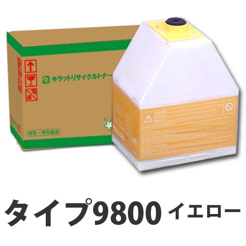 タイプ9800 イエロー 即納 RICOH リサイクルトナーカートリッジ 10000枚【送料無料(一部地域除く)】