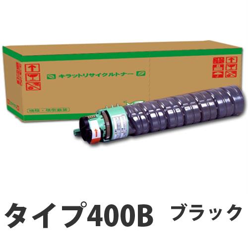 タイプ400B ブラック 即納 RICOH リサイクルトナーカートリッジ 15000枚【送料無料(一部地域除く)】