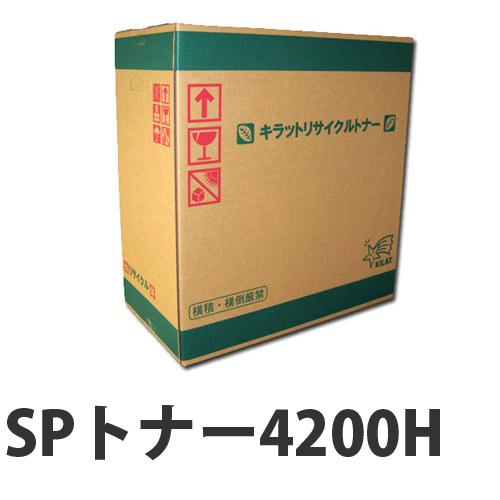 SPトナー 4200H 【即納】 RICOH リサイクルトナーカートリッジ 【代引不可】【送料無料(一部地域除く)】