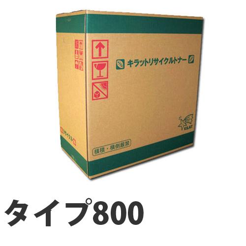 リサイクル トナータイプ800 【要納期】【代引不可】【送料無料(一部地域除く)】