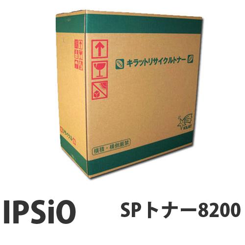 リサイクル RICOH IPSiO SP トナー 8200 36000枚 【要納期】【代引不可】【送料無料(一部地域除く)】