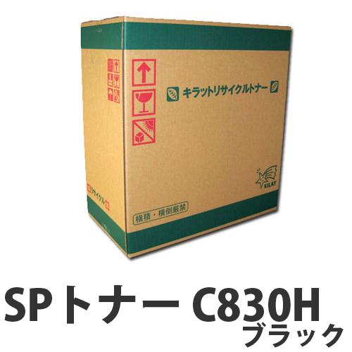 リサイクルトナー RICOH SPトナー C830H ブラック 25000枚 【取寄品】 【送料無料(一部地域除く)】