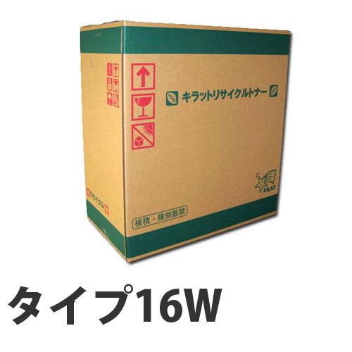 リサイクル RICOH タイプ16W 即納 1780枚【送料無料(一部地域除く)】