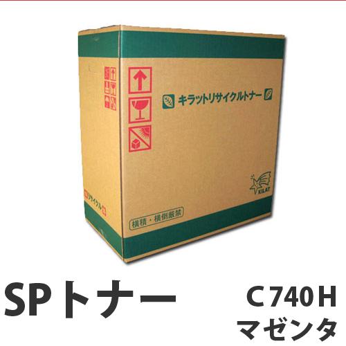 リサイクル SPトナー C740H マゼンタ 7000枚 即納 【送料無料(一部地域除く)】