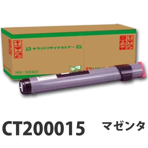 CT200015 マゼンタ 即納 リサイクルトナーカートリッジ 6000枚 【代引不可】【送料無料(一部地域除く)】