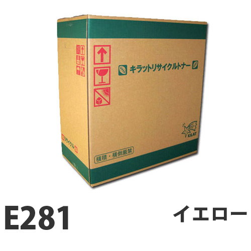 E281 イエロー 【要納期】 リサイクル トナーカートリッジ 6000枚 【代引不可】【送料無料(一部地域除く)】