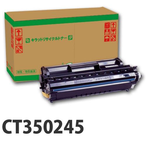 CT350245 即納 リサイクルトナーカートリッジ 10000枚【送料無料(一部地域除く)】