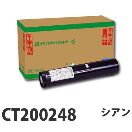 CT200248 シアン 即納 リサイクルトナーカートリッジ 15000枚 【代引不可】【送料無料(一部地域除く)】