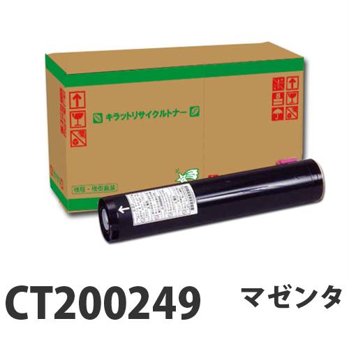 CT200249 マゼンタ 即納 リサイクルトナーカートリッジ 15000枚 【代引不可】【送料無料(一部地域除く)】