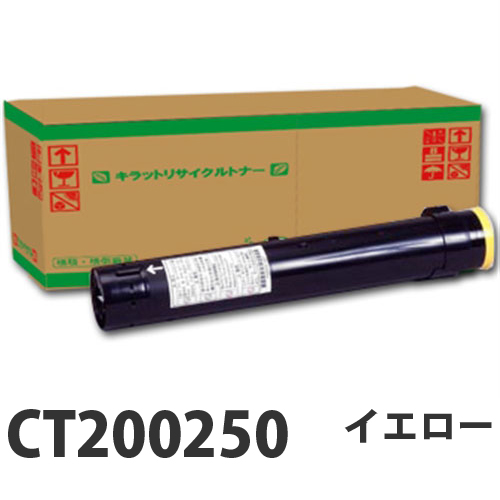 CT200250 イエロー 即納 リサイクルトナーカートリッジ 15000枚 【代引不可】【送料無料(一部地域除く)】