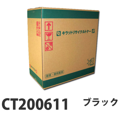 CT200611 ブラック 即納 リサイクルトナーカートリッジ 26000枚【送料無料(一部地域除く)】