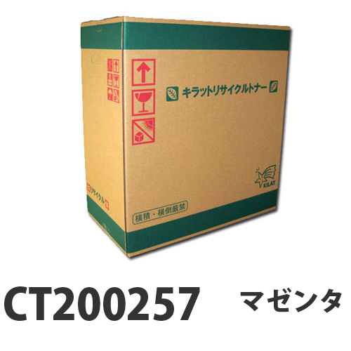 CT200257 マゼンタ 12000枚 即納 XEROX リサイクルトナーカートリッジ【送料無料(一部地域除く)】