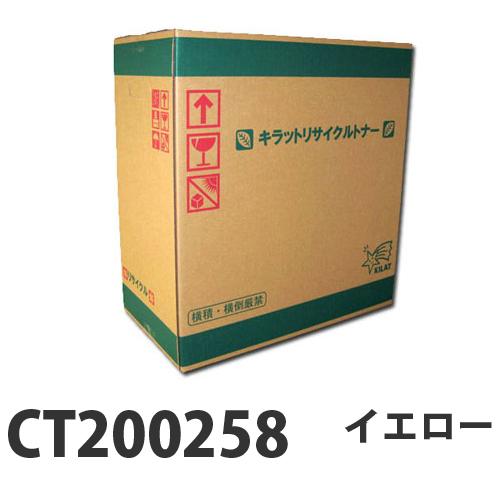 CT200258 イエロー 12000枚 即納 XEROX リサイクルトナーカートリッジ【送料無料(一部地域除く)】